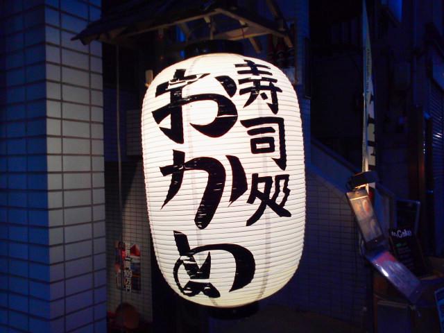 寿司処おかめ(AKI)