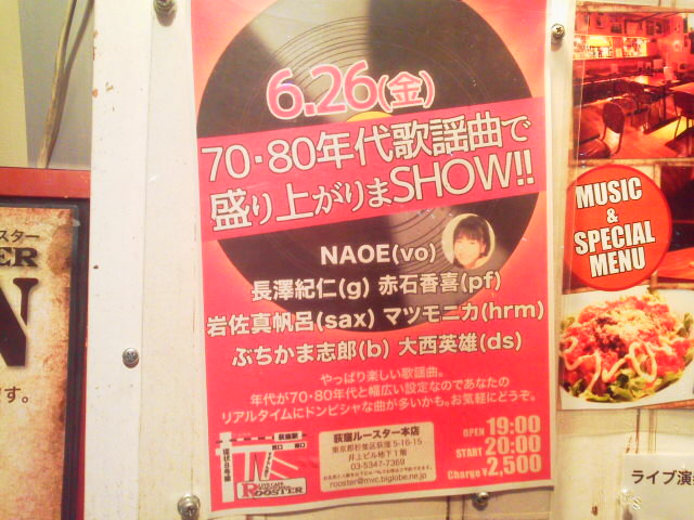 昭和歌謡ライブ(AKI)