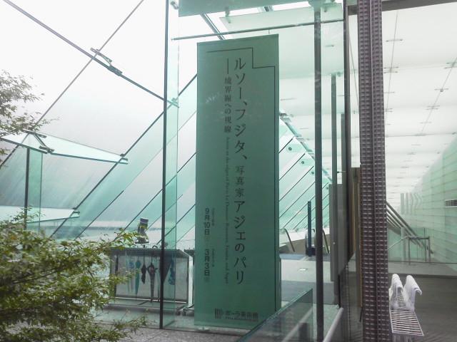 ポーラ美術館(AKI)