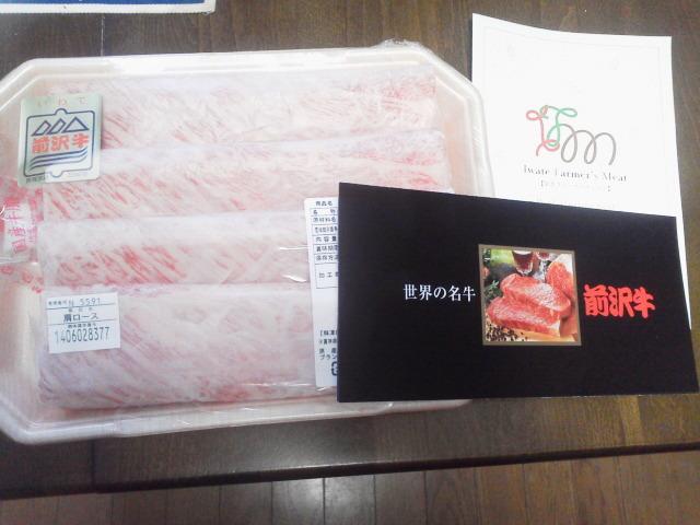 前沢牛の御歳暮(AKI)