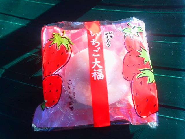 いちご大福(AKI)