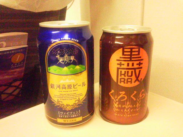 岩手県の地ビール(AKI)