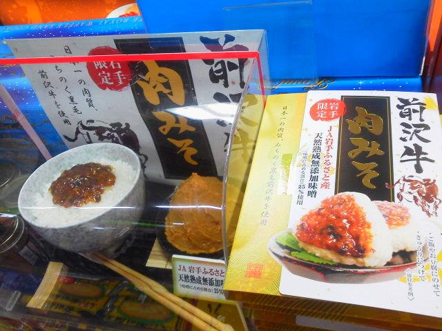 前沢牛肉みそ(AKI)