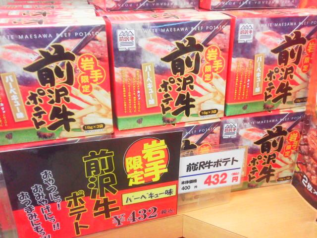 前沢牛ポテト(AKI)
