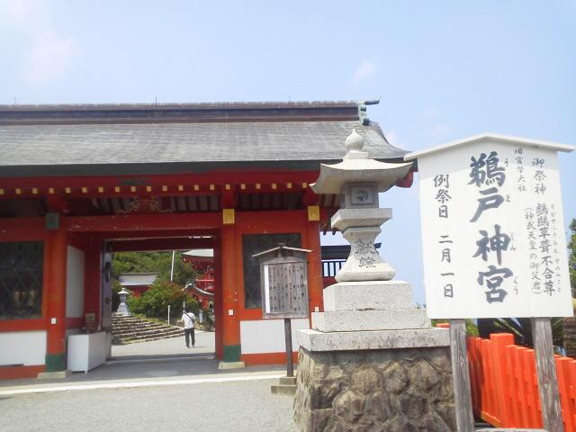 鵜戸神宮(AKI)