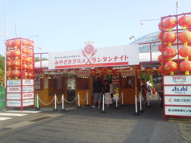 みやざきグルメ・ランタンナイト(<br />  AKI)