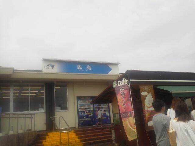 霧島(AKI)