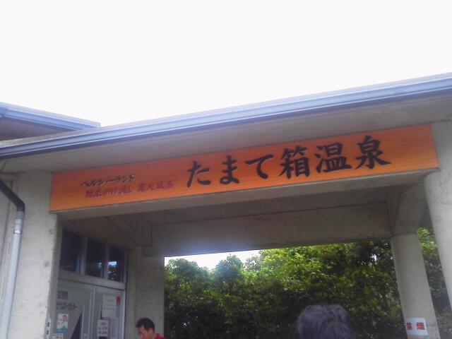 たまて箱温泉(AKI)