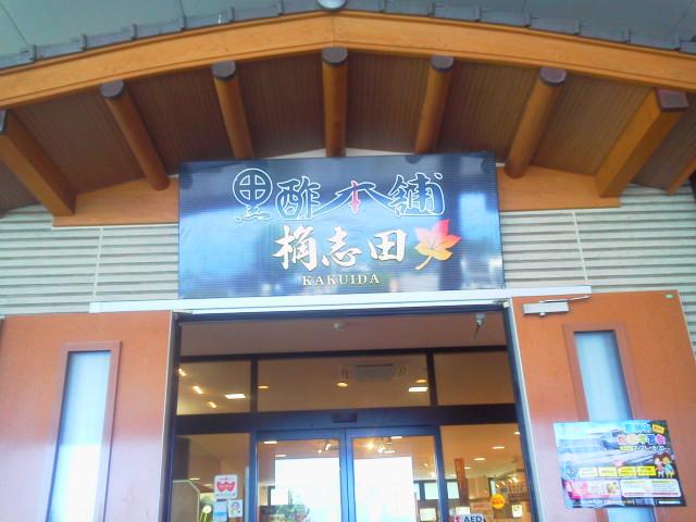 黒酢本舗(AKI)