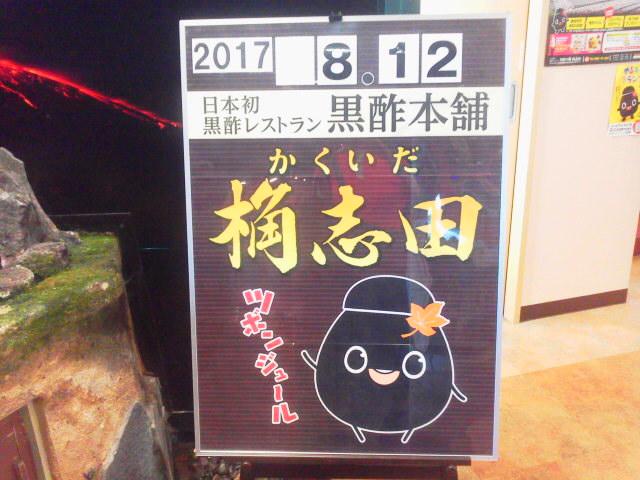 黒酢レストラン(AKI)