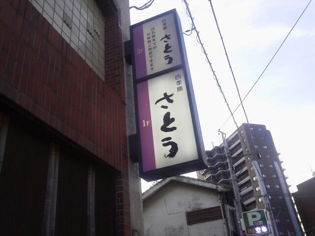 四季膳さとう(AKI)