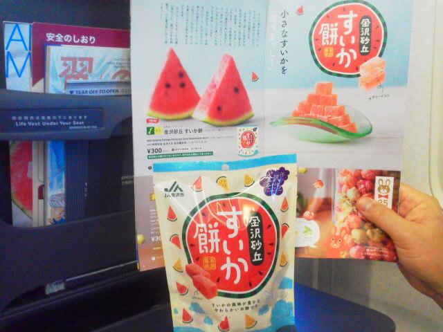 すいか餅(AKI)