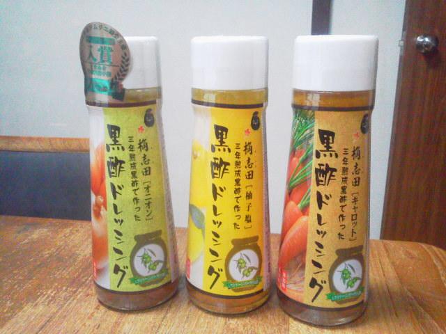 黒酢ドレッシング(AKI)