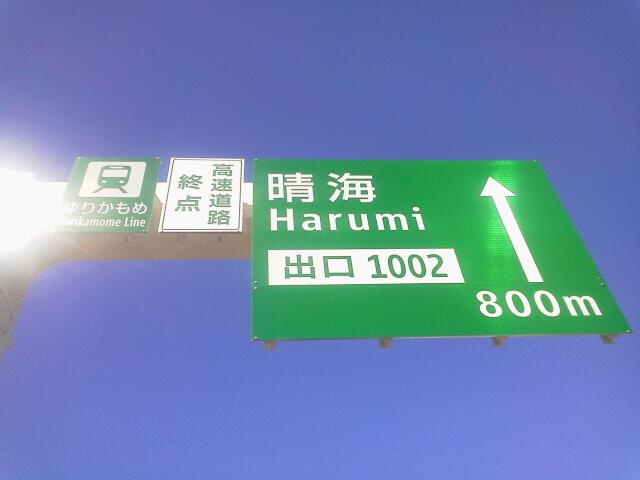 見上げる標識(AKI)