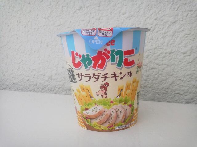 じゃがりこサラダチキン味(AKI)