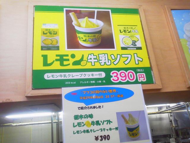 レモン牛乳ソフト(AKI)