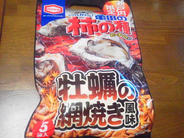 柿の種牡蠣の網焼き風味(AKI)